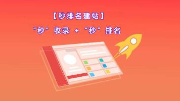 网站秒排名优化教程