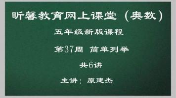 昕馨教育五年级奥数 第37周  简单列举   (共7讲)