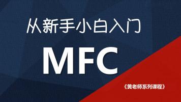 从小白入门MFC框架—完整的MFC入门开发视频教程