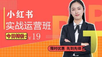 小红书精准引流实战班/定位/引流/短视频内容/直播/转化/复购