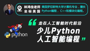 『新知点』Python自动化编程零基础入门篇外教中文授课