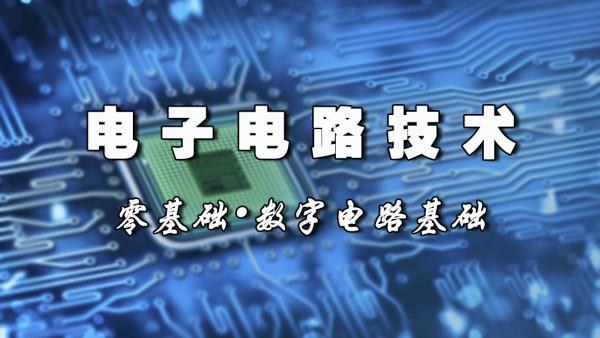 初中起点电子电路技术课第三期:系统化学习数字电子知识