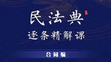民法典逐条精讲课【合同编】