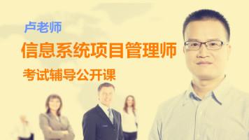 信息系统项目管理师公开辅导课