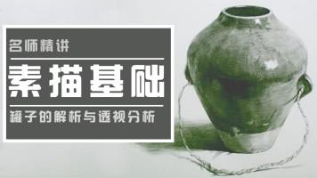 【视频】零基础素描/几何静物/罐子透视/分析名师精讲/系列课程