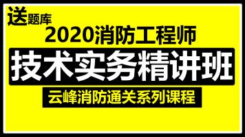 2020注册消防工程师:技术实务教材精讲班【云峰网校】