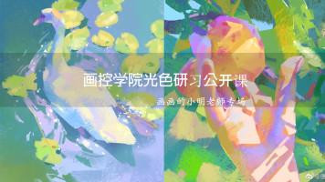 小明老师的光色研习公开课
