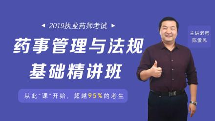 2019年执业西药师药事管理与法规基础精讲班