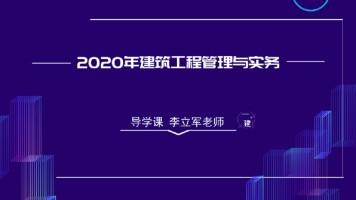 2020年李立军老师一级 建筑实务体验课