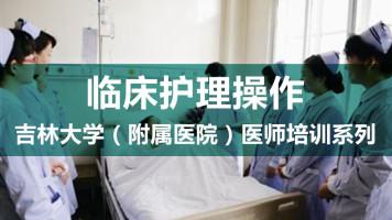 护理:临床护理操作---吉林大学(附属医院)医师培训系列