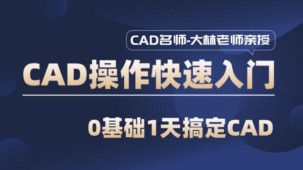 CAD绘图0基础快速入门/施工图制图