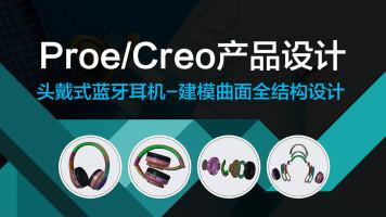 Creo/Proe产品结构设计-头戴式蓝牙耳机(行业标准/结构设计)