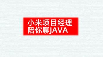 JAVA/人工智能/大数据/面向对象/职业规划公开课