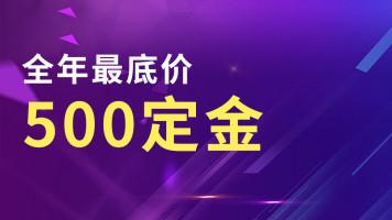 双十一狂欢节500定金火爆预定中【咕泡学院】