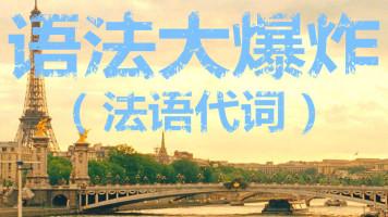 语法大爆炸—法语代词 (法语专四、法语专八、TCF/TEF等考试)