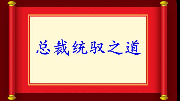 (更新0901)HZ0214+总裁统驭之道(总裁班)