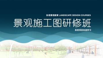 秋凌景观CAD施工图设计课程
