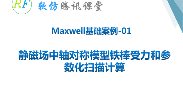 Maxwell 基础案列01 静磁场轴对称模型铁棒受力和参数化扫描计算