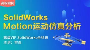 SolidWorks Motion运动仿真分析
