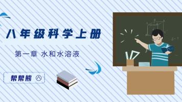 【帮帮熊科学课堂】浙教版八上册第一章
