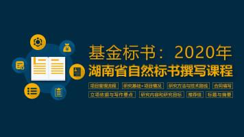 基金标书:2020年湖南省自然标书撰写课程
