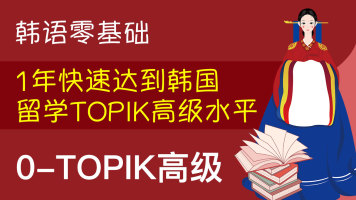 韩语零基础一年直达韩语留学直达TOPIK中高级(网课+APP题库)