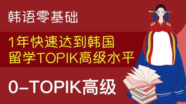 韩语零基础一年直达韩语留学直达TOPIK中高级