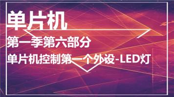 单片机控制第一个外设-LED灯-第1季第6部分