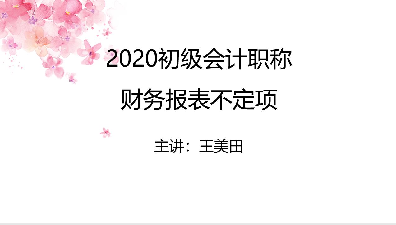 2020初级会计职称—财务报表不定项
