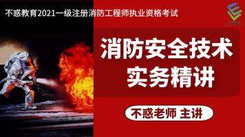 消防安全技术实务精讲