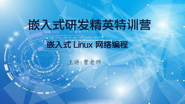 嵌入式Linux网络编程系统课程