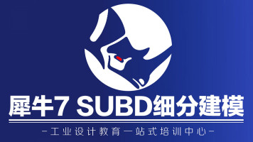 【威斯图】犀牛7-SUBD细分建模课程