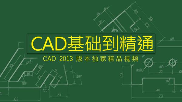 CAD2013基础到精通教程(7天搞定CAD平面制图)机械/建筑/室内/景观