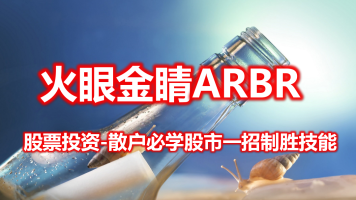 股票投资——散户必学——火眼金睛ARBR