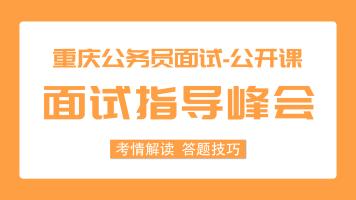 重庆公务员《公告解读峰会》公开课