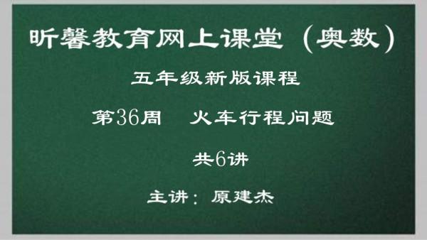 昕馨教育五年级奥数 第36周  火车行程问题(共6讲)