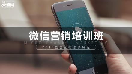 【英盛网】微信营销培训班