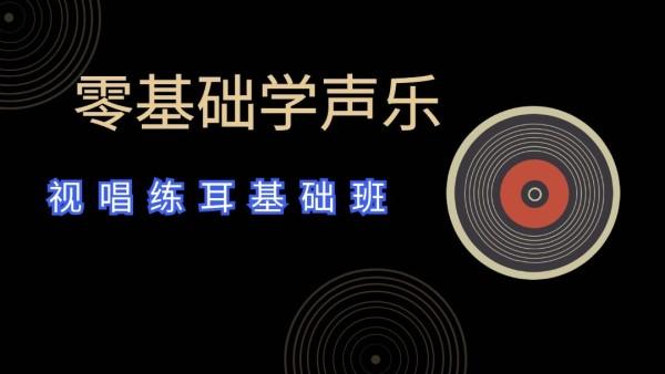 零基础学唱歌流行唱法基础班