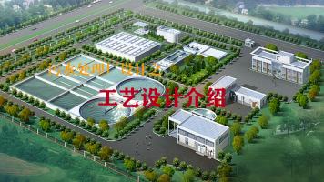 污水处理厂设计之工艺设计介绍