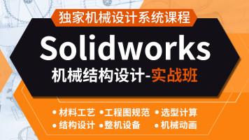 Solidworks机械结构非标自动化设计-实战班