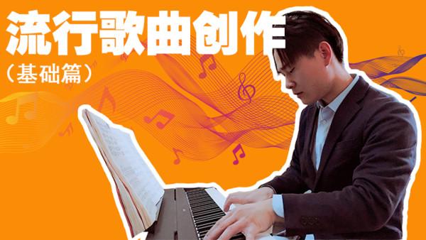 (基础篇)作词作曲视频教程 吉他钢琴写歌编曲 原创音乐和弦编配