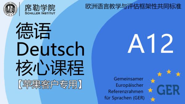 (IOS用户专用)德语欧标A12核心课程