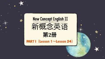 新概念英语第二册Part 1