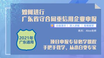 如何进行广东省守合同重信用企业申报
