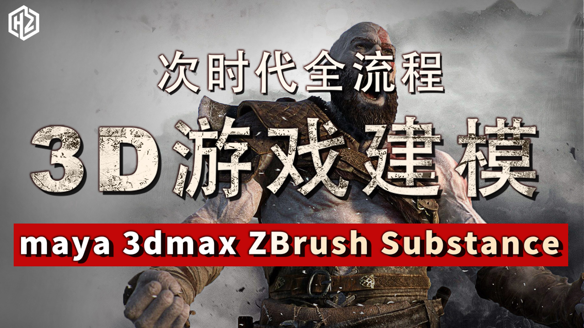 Maya 3DMAX ZBrush Substance 3D游戏建模 次时代全流程