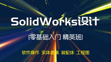 Solidworks设计/机械建模精英班/SW教程全面精通
