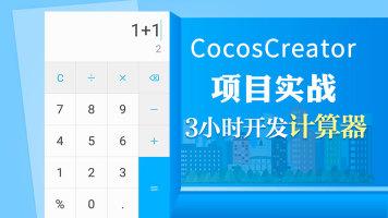 CocosCreator 项目实战 三小时开发计算器(Cocos Creator开发)
