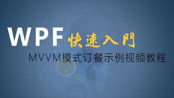WPF快速入门 MVVM模式网上订餐示例实战视频教程