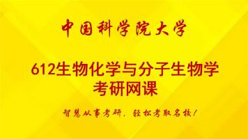 智从考研中国科学院大学612生物化学与分子生物考研冲刺班