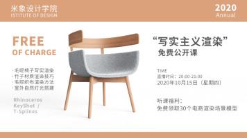 毛妮椅子写实渲染